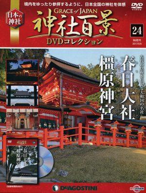神社百景DVDコレクション24 春日大社・橿原神社