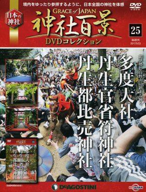 神社百景DVDコレクション25 多度大社・丹生官省符神社・丹生都比売神社