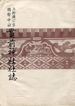 上野國一の宮國幣中社 貫前神社社誌
