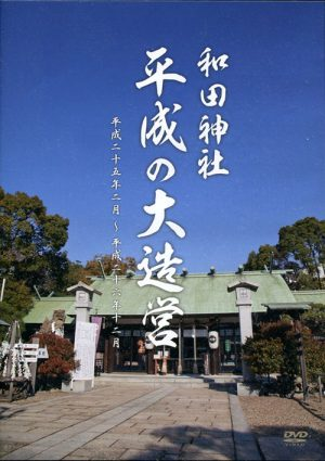 和田神社 平成の大造営