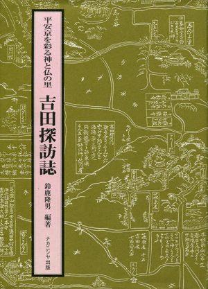平安京を彩る神と仏の里 吉田探訪誌