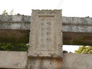 喜多浦八幡神社