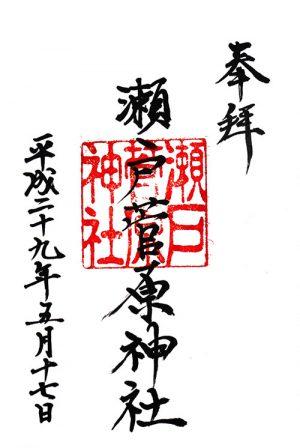 瀬戸菅原神社