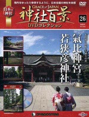 神社百景DVDコレクション26 氣比神宮・若狭彦神社