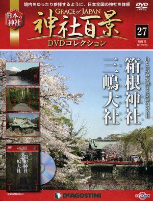 神社百景DVDコレクション27 箱根神社・三嶋大社