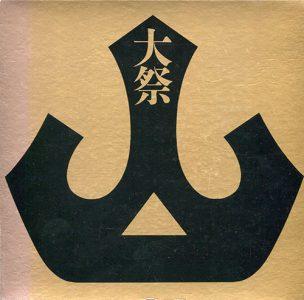 大祭 大野日吉神社千二百五十年祭記念誌