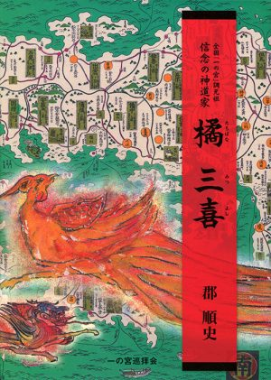 全国「一の宮」調元祖信念の神道家 橘三喜