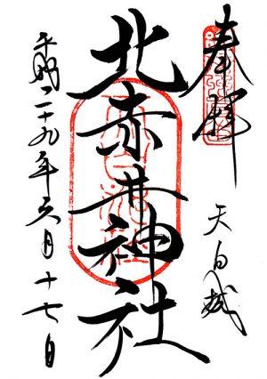 北赤井神社