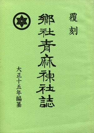 覆刻 郷社青麻神社誌