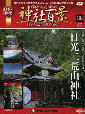 神社百景DVDコレクション28 日光二荒山神社