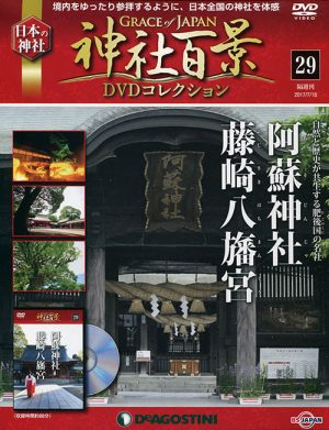 神社百景DVDコレクション29 阿蘇神社・藤崎八旛宮