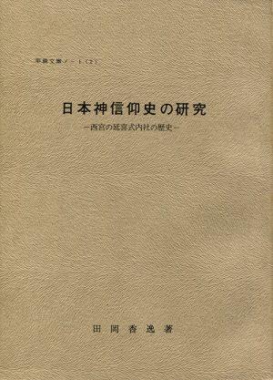 日本神信仰史の研究 西宮の延喜式内社の歴史 甲陽文庫ノート(2)