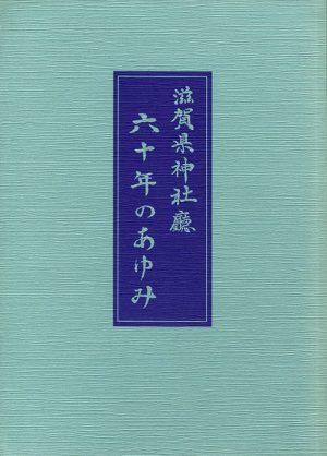 滋賀県神社庁六十年のあゆみ