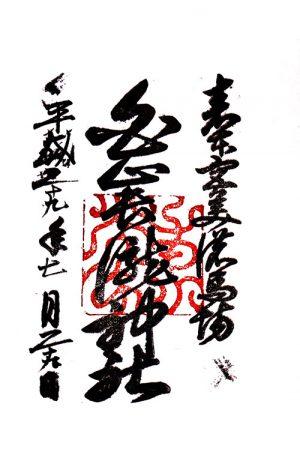 長瀧白山神社