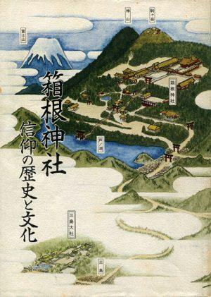 箱根神社 信仰の歴史と文化