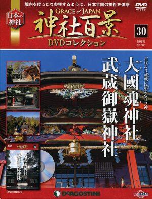神社百景DVDコレクション30 大國魂神社・武蔵御嶽神社
