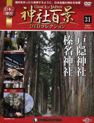 神社百景DVDコレクション31 戸隠神社・榛名神社
