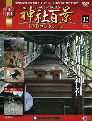 神社百景DVDコレクション32 丹生川川上神社(上社・中社・下社)