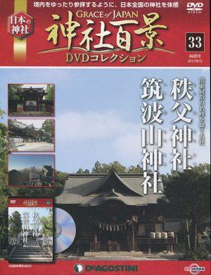 神社百景DVDコレクション33 秩父神社・筑波山神社