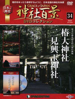 神社百景DVDコレクション34 椿大神社・二見興玉神社
