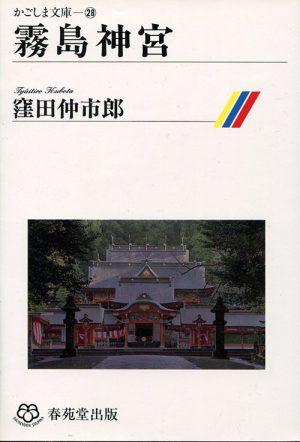 霧島神宮 かごしま文庫28
