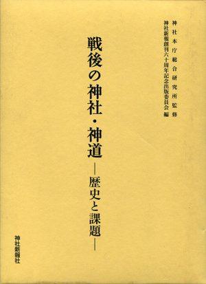 戦後の神社・神道 歴史と課題