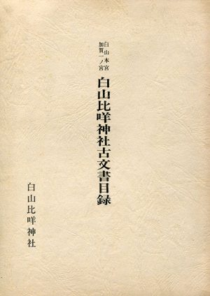 白山比咩神社古文書目録