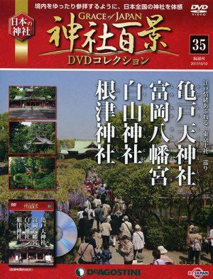 神社百景DVDコレクション35 亀戸天神社・富岡八幡宮・白山神社・根津神社