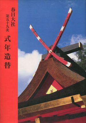 春日大社 第五十九次式年造替奉祝記念誌