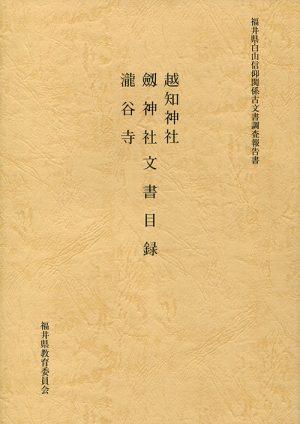 越知神社・劔神社・瀧谷寺文書目録
