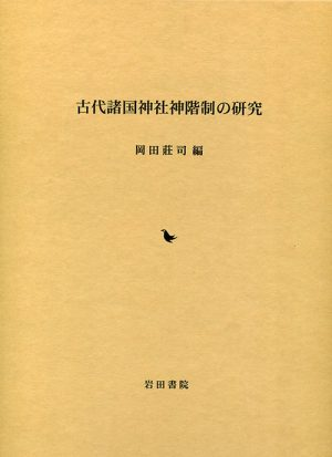 古代諸国神社神階制の研究