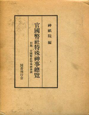 官国幣社特殊神事総覧