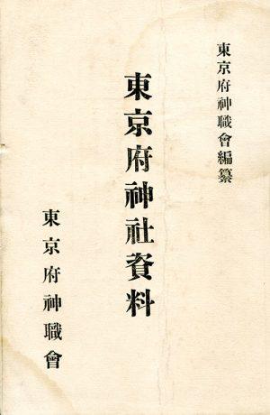東京府神社資料