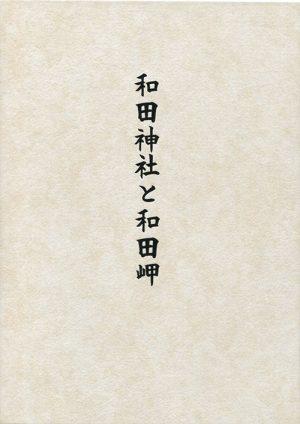 和田神社と和田岬