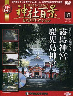 神社百景DVDコレクション37 霧島神宮・鹿児島神宮