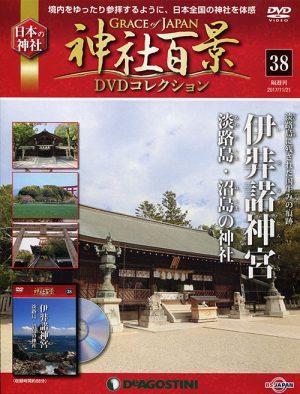 神社百景DVDコレクション38 伊弉諾神宮/淡路島・沼島の神社