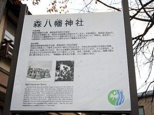 森水無八幡神社