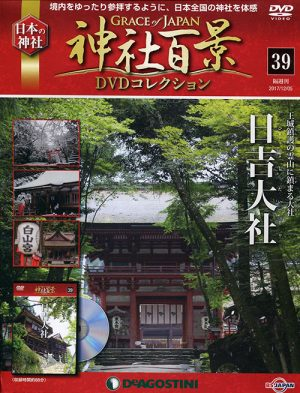 神社百景DVDコレクション39 日吉大社