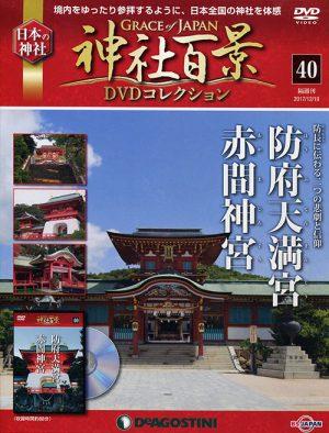 神社百景DVDコレクション40 防府天満宮・赤間神宮