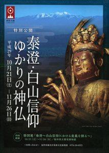 泰澄・白山信仰ゆかりの神仏