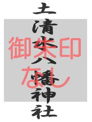 土清水八幡神社