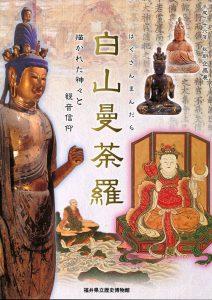 白山曼荼羅 描かれた神々と観音信仰