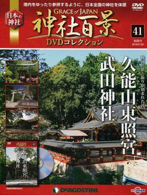 神社百景DVDコレクション41 久能山東照宮・武田神社