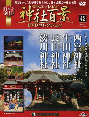 神社百景DVDコレクション42 西宮神社・生田神社・長田神社・湊川神社