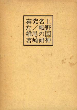 上野国神名帳の研究