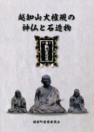 越知山大権現の神仏と石造物