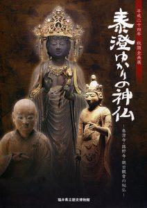 泰澄ゆかりの神仏