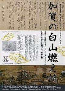 加賀の白山燃え候