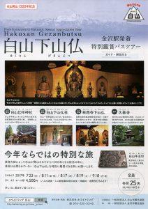 白山下山仏特別鑑賞バスツアー
