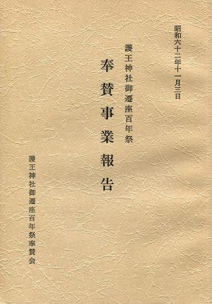 護王神社御遷座百年祭 奉賛事業報告